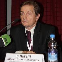 Занегин Николай